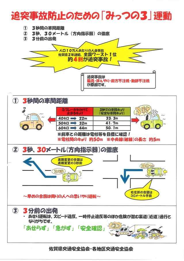 追突事故防止のための「みっつの3」運動