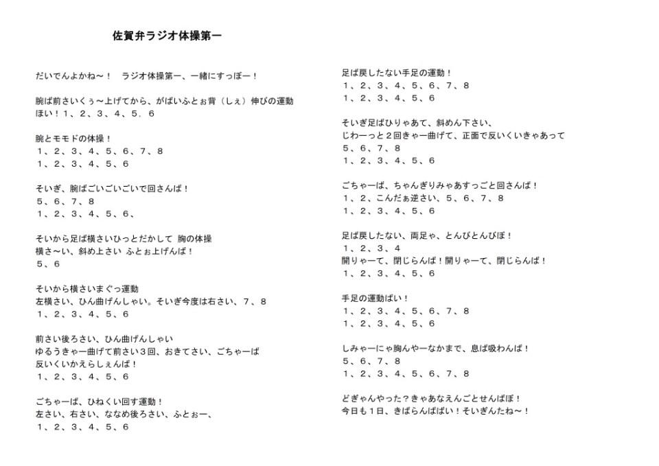 ラジオ 体操 ダウンロード