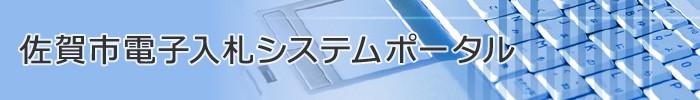 佐賀市電子入札システムポータル