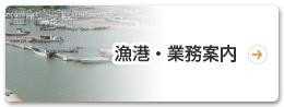 漁港・業務案内