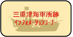 三重津海軍所跡インフォメーションコーナー