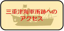 三重津海軍所跡へのアクセス