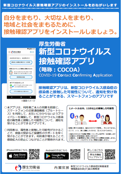 ココア アプリ ダウンロード
